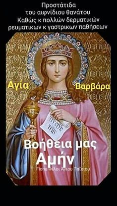 Name Day, Orthodox Christianity, Orthodox Icons, Religious Art, Holy Spirit, Ikon, Believe, Prayers, Religion