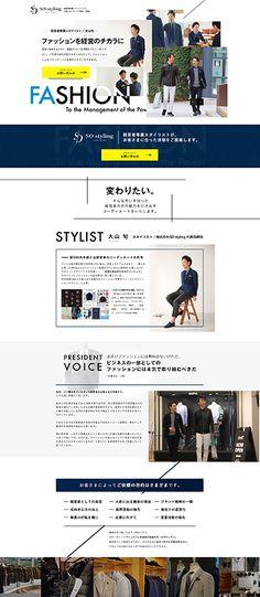 経営者向けファッションスタイリングサービスのランディングページを制作 | lp制作・改善のコンバージョンラボ Website Images, Landing Page Design, Stylists, Web Design, Management, Layout, Page Layout, Design Web, Fashion Designers