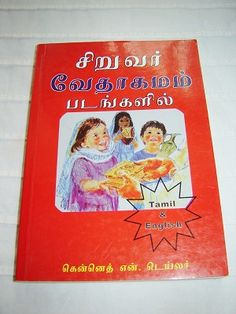 Sinhala Sinhalese English Bilingual Children's New Testament World Languages, Foreign Languages, What Is Bible, Indian Language, Bible For Kids, New Testament, English, Prints, Videos