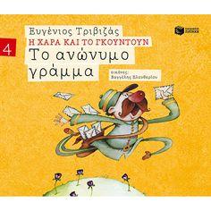 Το ανώνυμο γράμμα (Σειρά: Η Χαρά και το Γκουντούν)    #παιδικα #βιβλια #βιβλιο #βιβλιοπωλειο #βιβλια_online #πεδικα #παιδικα_παραμυθια #λογοτεχνια #παραμυθια_παιδικα #παραμυθια_για_παιδια #greek_books #τα_καλυτερα_παιδικα #βιβλια_προσφορεσ #ελληνικά_βιβλία #online_βιβλια #παιδια #paramythia #trivizas #evgenios_trivizas #vivlia #vivlio Kai, Fairy Tales, Baseball Cards, Books, Movies, Movie Posters, Livros, 2016 Movies, Libros