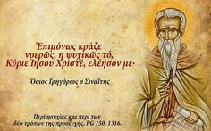 Jesus Son, Byzantine Icons, Greek Quotes, Wise Words, Faith, Christian, Facebook, Dios, Word Of Wisdom