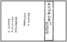 【硯譜集】四庫全書封面