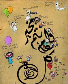 تهاني عيد الأضحي المبارك (12)