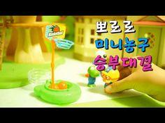 뽀로로 농구한판 승부★뽀로로 장난감 애니 마카윤 TV ★뽀로로 장난감 신기한 놀이터 유치원 애니
