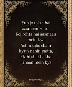 15 Jaun Elia Shayaris That Talk About The Power Of Love & Its Destruction Dark Soul Quotes, Strong Quotes, Poet Quotes, Ali Quotes, Qoutes, Literary Quotes, Real Life Quotes, Reality Quotes, Night Quotes Thoughts