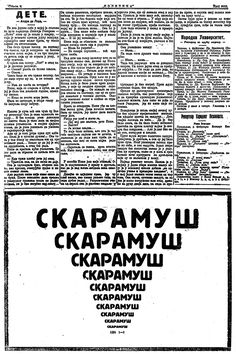 These examples from the early '20s (supplied by Mirko Ilíc and Borut Vild) of the Serbian newspaper POLITIKA reveal how there's nothing empty about emptiness.