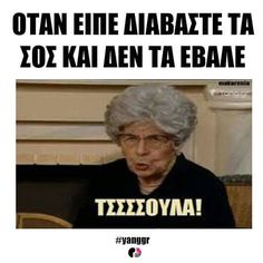 Greek Memes, Funny Greek Quotes, Funny Vid, Funny Memes, Jokes, Just For Laughs, Haha, Teaching, Humor