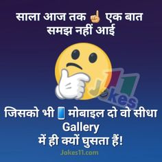 24 ideas funny jokes in hindi non veg for 2019 Tea Quotes Funny, Funny Jokes In Hindi, Funny Spanish Memes, Best Funny Jokes, Funny Jokes For Adults, Funny Video Memes, So Laughable, Funny Stories To Tell, Funny School Answers