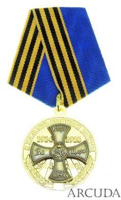 """Памятная Медаль """"В Память Великой Войны"""" 1 степ. (муляж)"""