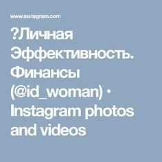 🌷Личная Эффективность. Финансы (@id_woman) • Instagram photos and videos