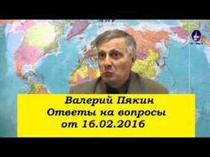 Валерий Пякин насущные вопросы глобальной политики февраль 2016
