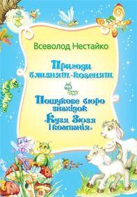 """Пошукове бюро знахідок """"Кузя, Зюзя і компанія"""" - Нестайко В.З. / Видавництво """"Країна мрій"""" - дитячі книжки українською мовою"""