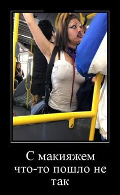 Looks like someone I know 🤦😂😂😂 Walk Around The World, Funny Jokes, Hilarious, Russian Humor, Liking Someone, Trade Show, Pranks, How To Know, Awkward
