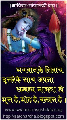 Top Quotes, Truth Quotes, Life Quotes, Geeta Quotes, Lord Mahadev, Krishna Quotes, Krishna Radha, Bhagavad Gita, Lord Vishnu