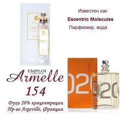 54 отметок «Нравится», 3 комментариев — Armelle Духи Франция (@kosenko_aromat1) в Instagram: «Аромат № 154 в стиле- Escentric Molecules…»