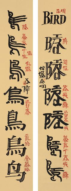 by Xu Bing (徐冰) Absolutely gorgeous concept. Chinese Typography, Chinese Calligraphy, Typography Logo, Graphic Design Typography, Chinese Words, Chinese Art, Chinese Alphabet Letters, Chinese Contemporary Art, Zen Art