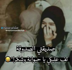 تف تف تف😆😆😅😅😂😂 Funy Quotes, Jokes Quotes, Life Quotes, Arabic Jokes, Arabic Funny, Best Frind, Love You Best Friend, Besties Quotes, Quotes For Book Lovers