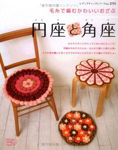 japanese crochet Amazon.co.jp: 円座と角座 (レディブティックシリーズ no. 2755): 本