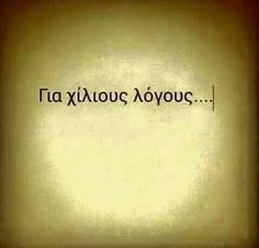 Live Laugh Love, Greek Quotes, Just Me, Best Quotes, Nice Quotes, Texts, Tattoo Quotes, Lyrics, Songs