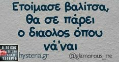 Funny Status Quotes, Funny Greek Quotes, Bad Quotes, Funny Statuses, Funny Picture Quotes, Jokes Quotes, Stupid Funny Memes, Life Quotes, Greek Memes