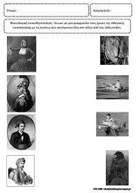 Το νέο νηπιαγωγείο που ονειρεύομαι : Φύλλα εργασίας για τους ήρωες της Ελληνικής Επανάστασης και την 25η Μαρτίου Mona Lisa, Polaroid Film, Artwork, Movies, Movie Posters, Kids, Young Children, Work Of Art, Boys