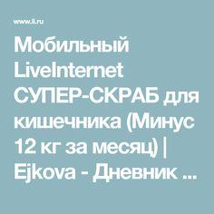 Мобильный LiveInternet СУПЕР-СКРАБ для кишечника (Минус 12 кг за месяц)   Ejkova - Дневник Надюши  