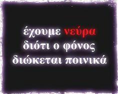 Funny Status Quotes, Funny Statuses, Jokes, Neon Signs, Lol, Motivation, Greek, Husky Jokes, Memes