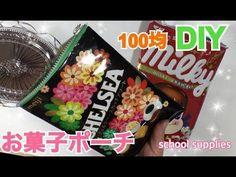 91aa28b28294 【100均DIY】お菓子ポーチの作り方◇簡単リメイク!コスメや