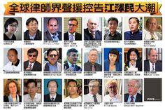 """在中国大陆民众控告江泽民浪潮风起云涌之际,全球律师界专业人士汇入声援大潮。截止8月27日,逾16.6万中国大陆法轮功学员、家属、正义人士以及海外人士向中共最高检察院控告前中共党魁、迫害法轮功的元凶江泽民。与此同时,""""全球声援中国民众控告江泽民的刑事举报联署活动""""获得来自台湾、香港等亚洲六个国家逾35万民众的联署举报支持。 - 中国人权"""