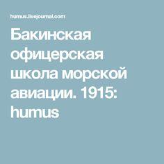 Бакинская офицерская школа морской авиации. 1915: humus