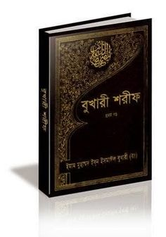 Bangla Qur'an And Hadith: Translation of Sahih Bukhari in Bangla Language [A. Free Pdf Books, Free Books Online, Free Ebooks, Al Bukhari Hadith, Bangla Word, Bangla Quran, English Speaking Book, Rollup Banner Design, Philosophy Books