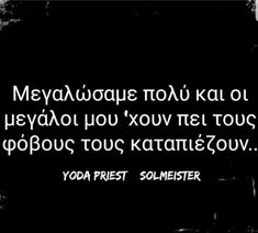 Greek Quotes, Qoutes, Cards Against Humanity, Quotations, Quotes, Quote, Manager Quotes, Sayings