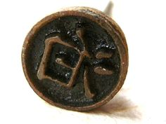Vintage Japanese Branding Iron Nights Stayed by VintageFromJapan, $15.00