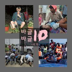 지난 한 주의 소식을 한번에 정리해드립니다. #바글바글10 세계편입니다. >>>>>> http://h21.hani.co.kr/arti/world/world_general/39810.html  #감리교회총격사건 #파키스탄폭염 #세계난민의날 #아프리카부룬디