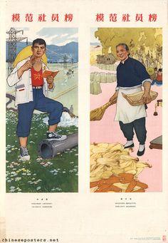 Examples of model commune members (2)  Designer: Shao Jingkun (邵晶坤)  1964, November  Examples of model commune members  Mofan sheyuan bang (模范社员榜)  Call nr.: BG E15/209 (Landsberger collection)