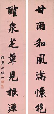 qian, yong calligraphy coupl     calligraphy     sotheby's hk0516lot79zz4en
