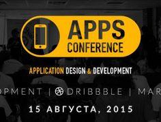 В Одессе пройдет Apps Conference 2015