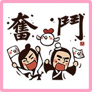 Sticker Kung Fu Time! Fighting Stickers 100 coins - http://www.line-stickers.com/kung-fu-time-fighting-stickers/