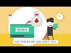 사랑의열매 모션그래픽 1화. 나눔으로 채우는 24시간 - YouTube