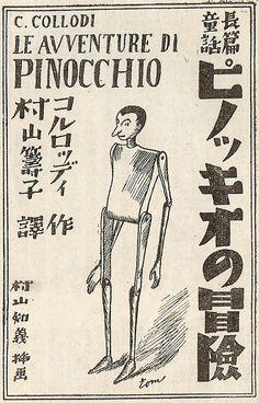『婦人之友』1932年8月號「ピノッキオの冒険」(村山籌子訳)への村山知義の挿絵