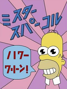 The Simpsons│ Los Simpson - - - - - - The Simpsons, Simpsons T Shirt, Simpsons Tattoo, Simpsons Drawings, Bobs Burgers, Futurama, Bart Simpson, Homer Simpson Meme, Favorite Tv Shows