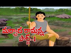 The story begins with Subanna and Muthyalama in a village. They did not have kids for a long time, they visited many devotional places to worship god, finally they went to Badrachalam and took a dip in the river Godaveri. They found a child and named him as Ramanna.