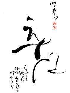 Hangeul Calligraphy - Kang Byung-In
