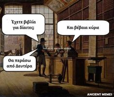 Funny Greek Quotes, Funny Quotes, Ancient Memes, Goodies, Jokes, Lol, Humor, Sayings, Photos