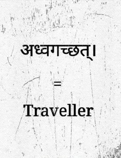 42 Powerful Sanskrit Tattoo Ideas with Deep Meanings - Fashion Enzyme Sanskrit Tattoo, Unalome Tattoo, Om Tattoo, Sanskrit Quotes, Sanskrit Names, Sanskrit Language, Sanskrit Mantra, Sanskrit Words, Hindi Tattoo