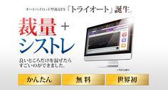 新次元のFX自動売買「トライオート」で誰よりも稼ぐ!:システムトレード特集