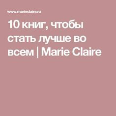 10 книг, чтобы стать лучше во всем   Marie Claire Self Development, Personal Development, Book Challenge, Film Books, Books To Read, Psychology, The Cure, Life Hacks, Challenges