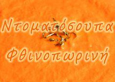 Ντοματόσουπα του Φθινοπώρου Pastries, Cooking Recipes, Fruit, Food, Tarts, Chef Recipes, Essen, Meals, Eten
