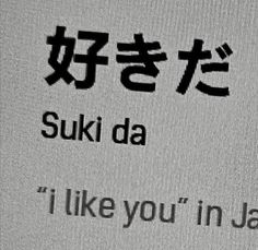 Aesthetic Words, Aesthetic Grunge, Aesthetic Images, Learn Japanese Words, Japanese Quotes, Mood And Tone, Aesthetic Japan, Cute Messages, Cute Texts