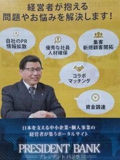 日本を支える中小企業個人事業の経営者が集う経営者専門のポータルサイトプレジデントバンクの金井龍男バージョンを作ってもらいました(_)/  プレジデントバンクは経営者自身ののプロフィールや自社の情報を発信することで自社の売り込み優秀な人材取引先の確保ビジネスの販路拡大といった様々なビジネス効果を得ることが可能になるポータルサイトなんですよ  現在 会員限定非公開のビジネス交流プログラムも急ピッチで作業を進めておりますので乞うご期待ください  ということで自分のチラシも作ってもらったしまだまだ伝えきれていない経営者の方々にどんどん伝えて行きたいと思います()v   #企業 #起業家 #パートナー #仲間 #ビジネス #仕事 #集客 #マッチング #コラボ #求人 #採用 #情報   日本を支える中小企業の経営者たち PRESIDENT BANK =プレジデント バンク=  http://ift.tt/2lFCZ4N
